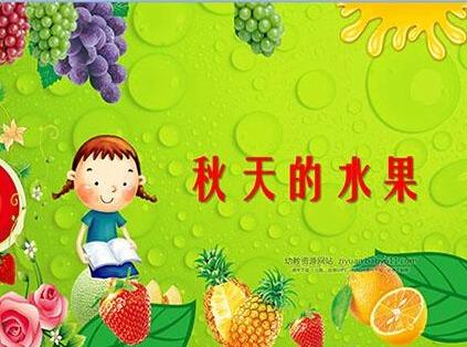 幼儿园大班语言优质课教案--秋天的水果(优质课)