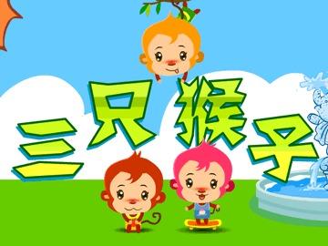 幼儿园大班音乐教案:《三只小猴子》