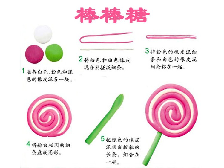 所以选了做棒棒糖这个简单的素材,让幼儿在学习过程中初步了解泥工
