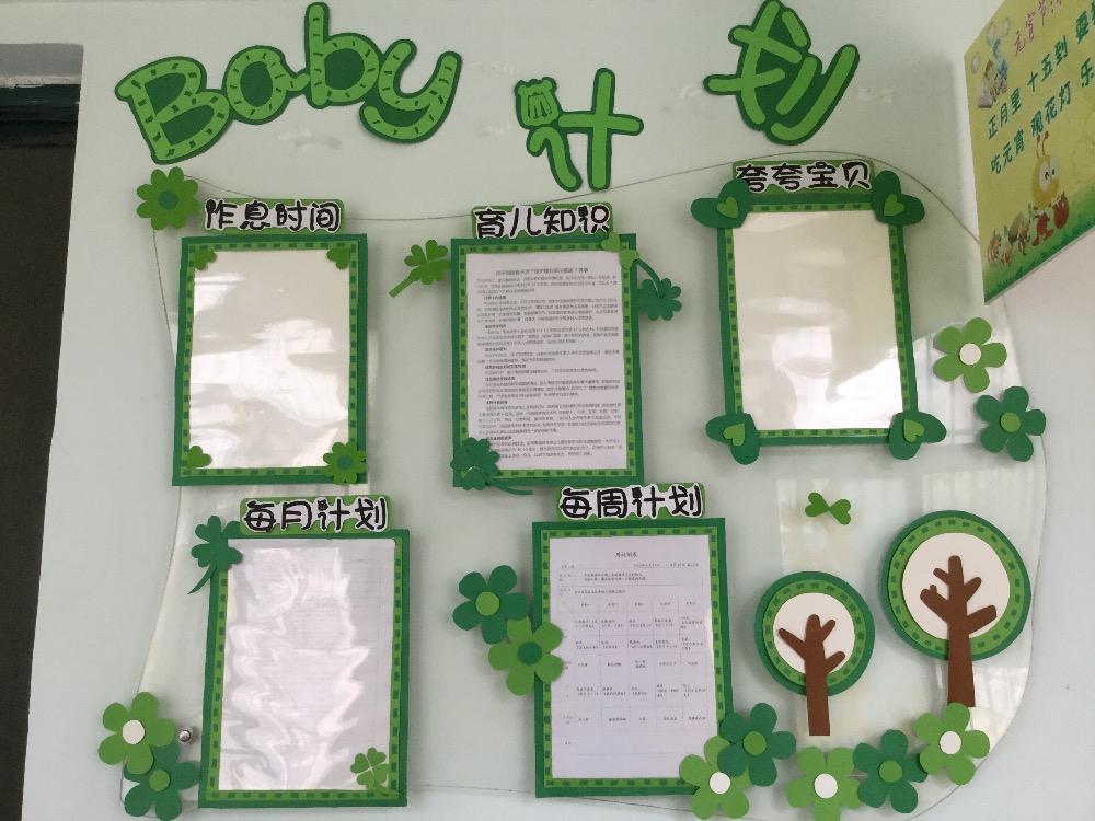 幼儿环境布置边框