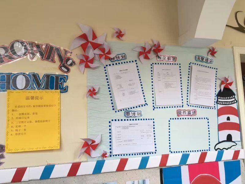 爱弥尔~福莱国际幼儿园郑州园英伦风环境创设~家园联系栏