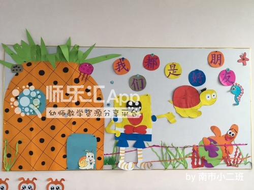 中班主题墙,运用可爱的海绵宝宝和他的朋友来吸引幼儿的眼球