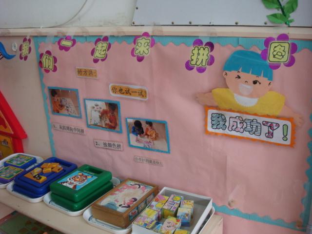 幼儿园活动区布置:益智区——一起玩拼图